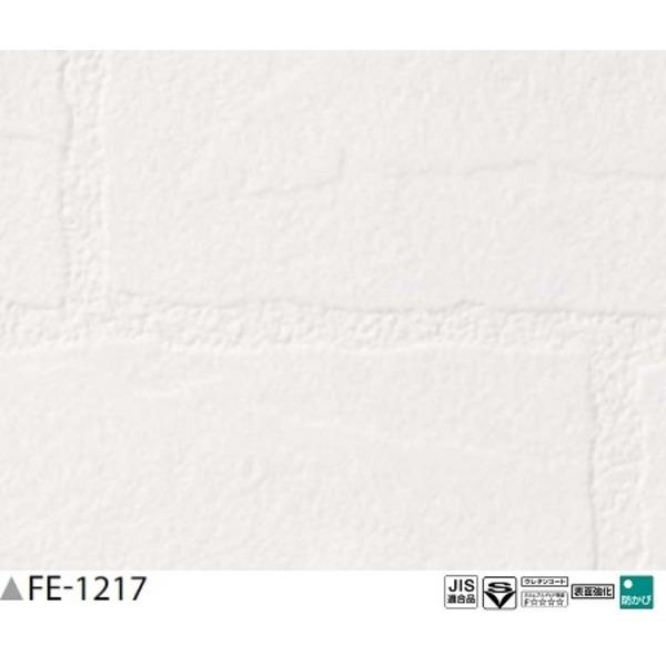 レンガ調 のり無し壁紙 FE-1217 92cm巾 15m巻