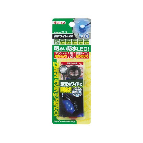 車用品 パーツ ライト・ランプ 関連 (まとめ) 防水ワイドLED(青) 2714 【×10セット】