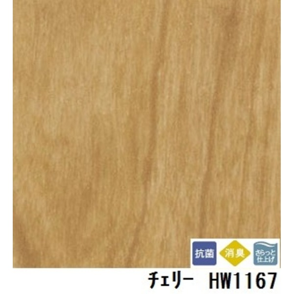 インテリア・寝具・収納 関連 ペット対応 消臭快適フロア チェリー 板巾 約7.5cm 品番HW-1167 サイズ 182cm巾×6m