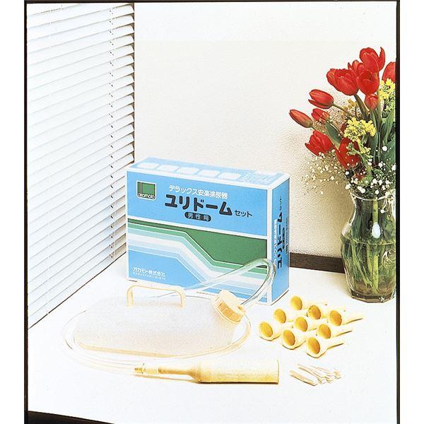 健康器具 オカモト 尿器 オカモト ユリドームセット 1260A