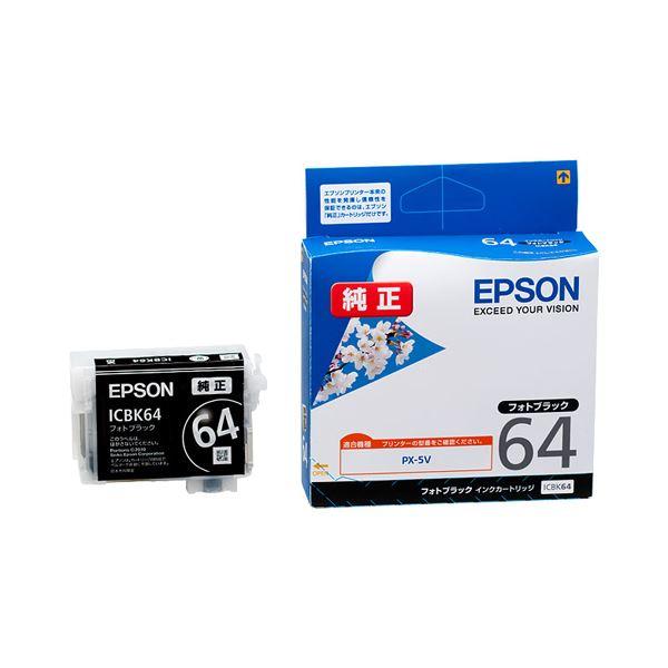 パソコン・周辺機器 (まとめ) エプソン EPSON インクカートリッジ フォトブラック ICBK64 1個 【×3セット】