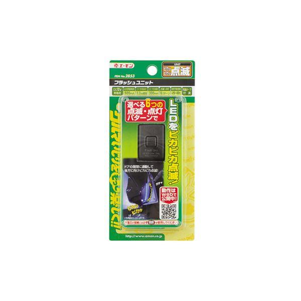 車用品 パーツ ライト・ランプ 関連 (まとめ) フラッシュユニット 2853 【×10セット】