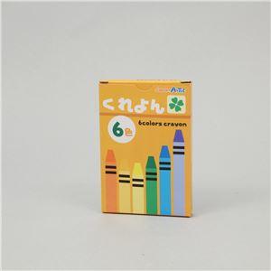 ホビー 関連 生活日用品 雑貨 (まとめ買い)クレヨン 6色 【×60セット】