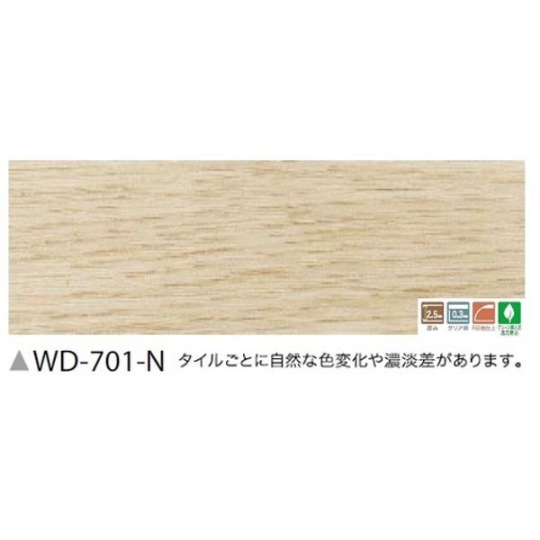 フローリング調 ウッドタイル スピンオーク 36枚セット WD-701-N
