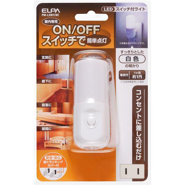 インテリア・家具 雑貨 生活日用品 (業務用セット) LEDナイトライト スイッチ式 ホワイト PM-LSW1(W) 【×10セット】