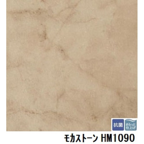 サンゲツ 住宅用クッションフロア モカストーン 品番HM-1090 サイズ 182cm巾×4m