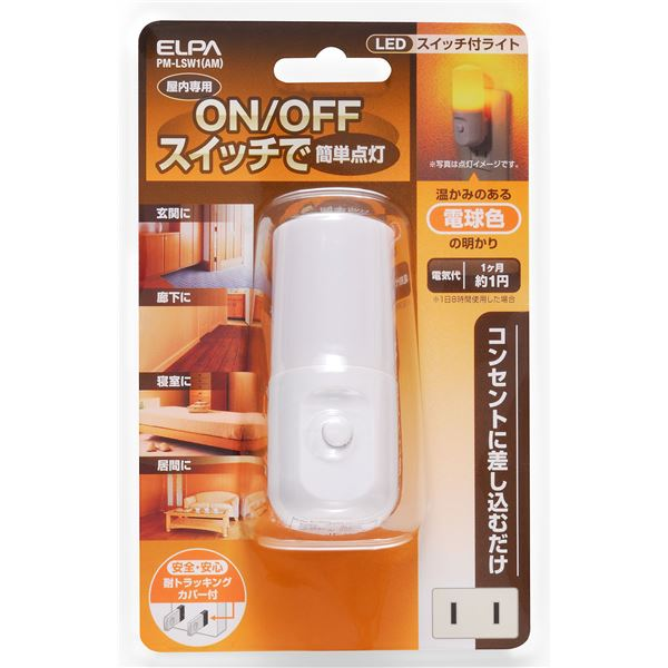 インテリア・家具 便利グッズ 日用品雑貨 (業務用セット) LEDナイトライト スイッチ式 アンバー PM-LSW1(AM) 【×10セット】