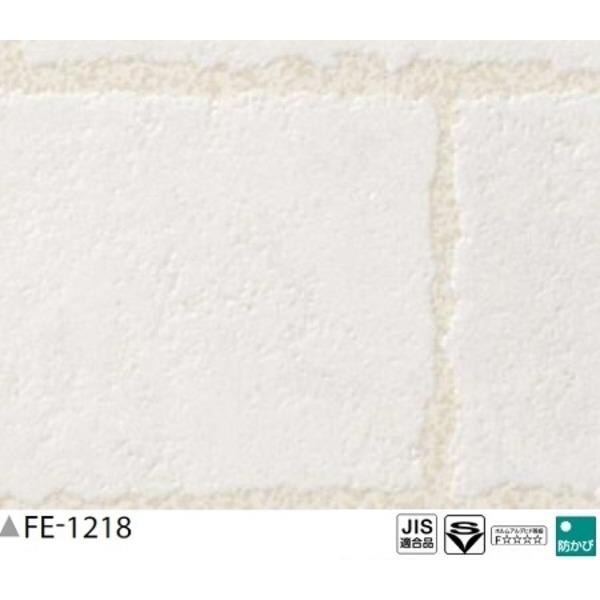 レンガ調 のり無し壁紙 FE-1218 92cm巾 25m巻