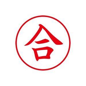 文具・オフィス用品関連 (業務用30セット) シヤチハタ Xスタンパー/ビジネス用スタンプ 【合/縦】 XEN-108V2 赤