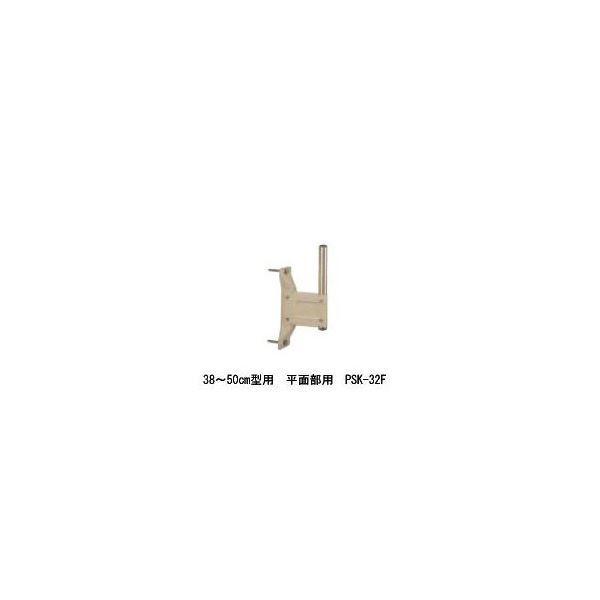 生活 雑貨 通販 日本アンテナ アンテナ取り付け金具平面部取り付け用PSK-32F PSK32F
