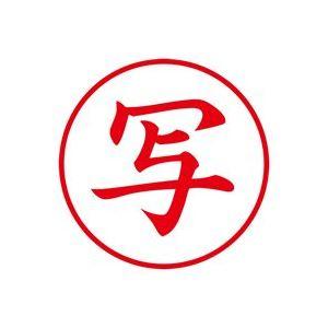 文具・オフィス用品関連 (業務用30セット) シヤチハタ Xスタンパー/ビジネス用スタンプ 【写/縦】 XEN-106V2 赤