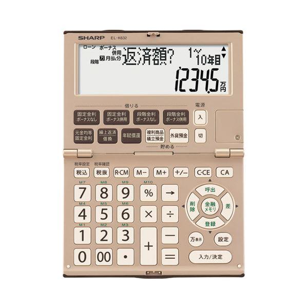 生活日用品 シャープエレクトロニクスマーケティング 金融電卓 EL-K632X