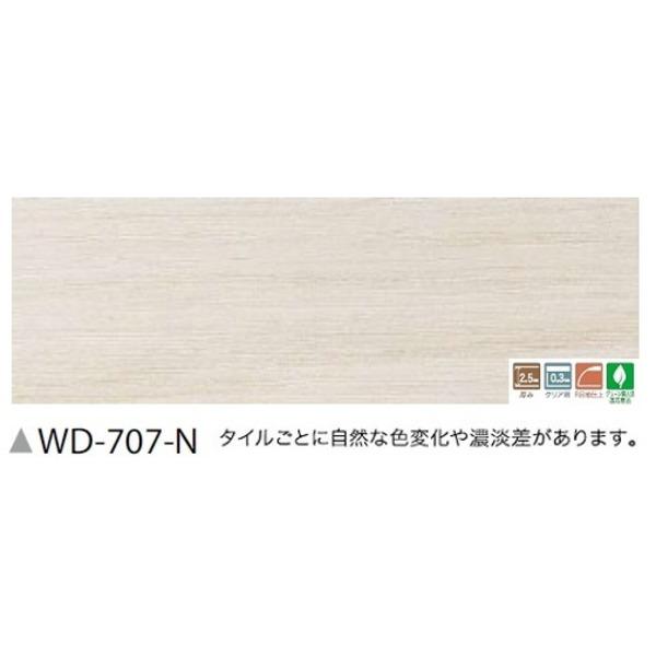 インテリア雑貨・家具 関連商品 フローリング調 ウッドタイル スピンオーク 36枚セット WD-707-N