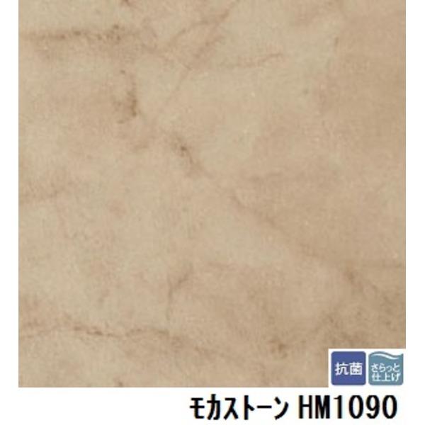 インテリア・寝具・収納 関連 サンゲツ 住宅用クッションフロア モカストーン 品番HM-1090 サイズ 182cm巾×9m