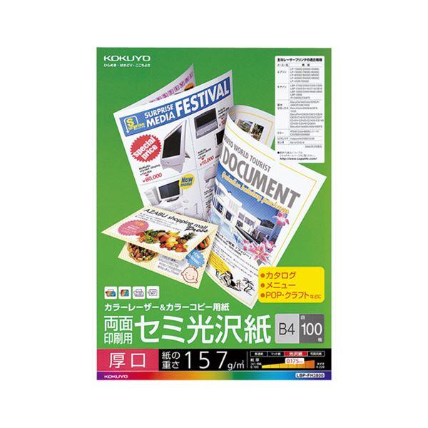 (まとめ) コクヨ カラーレーザー&カラーコピー用紙 両面セミ光沢 厚口 B4 LBP-FH3800 1冊(100枚) 【×2セット】