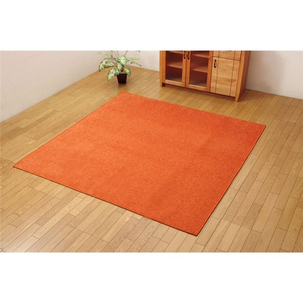 カーペット・マット関連 ラグマット 絨毯 洗える 無地カラー 『モデルノ』 オレンジ 約185×185cm