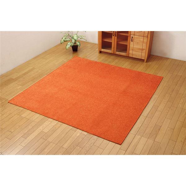 ラグ 洗える 無地カラー 選べる7色 『モデルノ』 オレンジ 約200×250cm