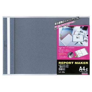 (まとめ) コクヨ レポートメーカー 製本ファイル A4ヨコ 50枚収容 青 セホ-55B 1パック(5冊) 【×10セット】