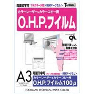 文房具・事務用品 関連 (業務用20セット) 十千万 OHPフィルム WPO-A3P PPC A3 10枚
