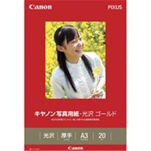 パソコン・周辺機器 (業務用20セット) キャノン Canon 写真紙 光沢ゴールド GL-101A320 A3 20枚 【×20セット】