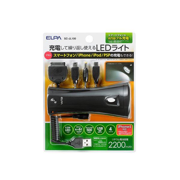 インテリア・家具 雑貨 生活日用品 (業務用セット) 充電もできるLEDライト SC-JL100 【×2セット】