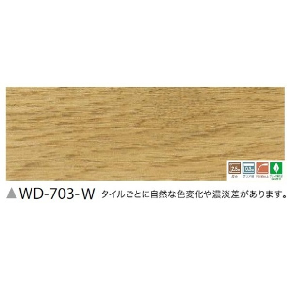 フローリング調 ウッドタイル スピンオーク 24枚セット WD-703-W