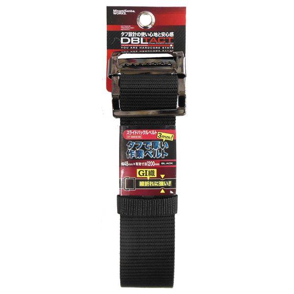 安全用品 関連商品 (業務用25個セット) DBLTACT スライドバックルベルト 【ブラック】 DT-SBB48-BK