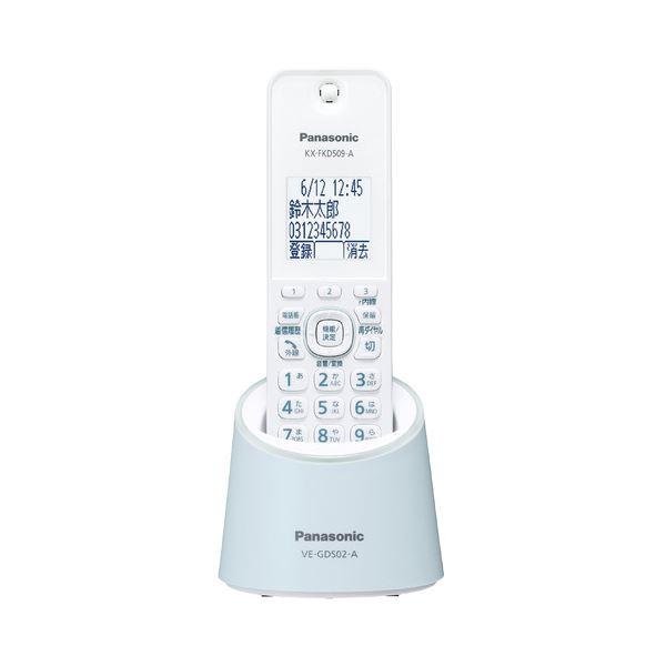 日用品関連 パナソニック コードレス電話機(充電台付親機1台)(ブルー) VE-GDS02DL-A