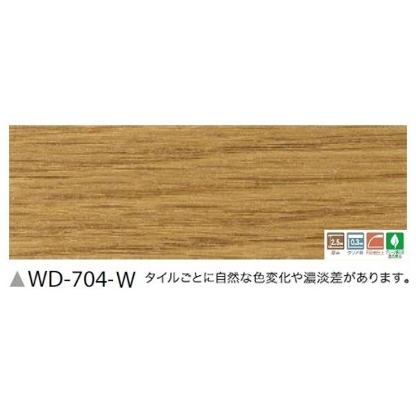 フローリング調 ウッドタイル スピンオーク 24枚セット WD-704-W
