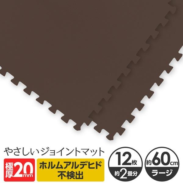 極厚ジョイントマット 2cm 大判 【やさしいジョイントマット 極厚 12枚入 本体 ラージサイズ(60cm×60cm) ブラウン(茶色)】 床暖房対応 赤ちゃんマット