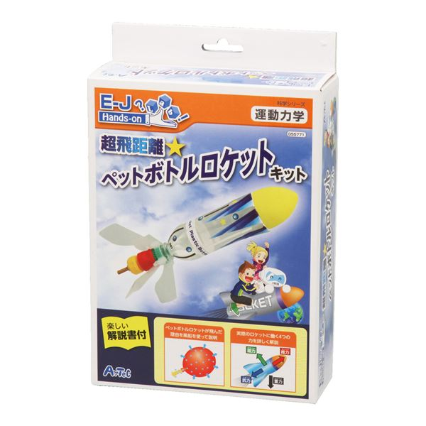 生活日用品 雑貨 (まとめ買い)超飛距離ペットボトルロケットキット 【×5セット】