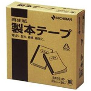生活用品・インテリア・雑貨 (業務用30セット) ニチバン 製本テープ BK35-30 35mm×30m 黒 【×30セット】