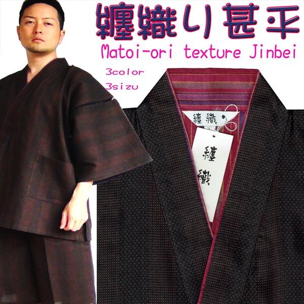 レディースファッション 和服 浴衣 関連 纏(まとい)織甚平濃茶L