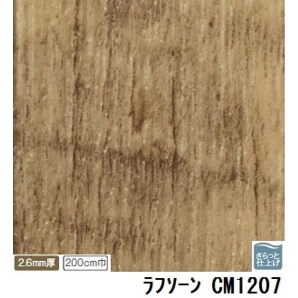 インテリア・寝具・収納 関連 サンゲツ 店舗用クッションフロア ラフソーン 品番CM-1207 サイズ 200cm巾×2m