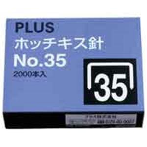 文具・オフィス用品 (業務用200セット) プラス ホッチキス針 NO.35 SS-035 【×200セット】