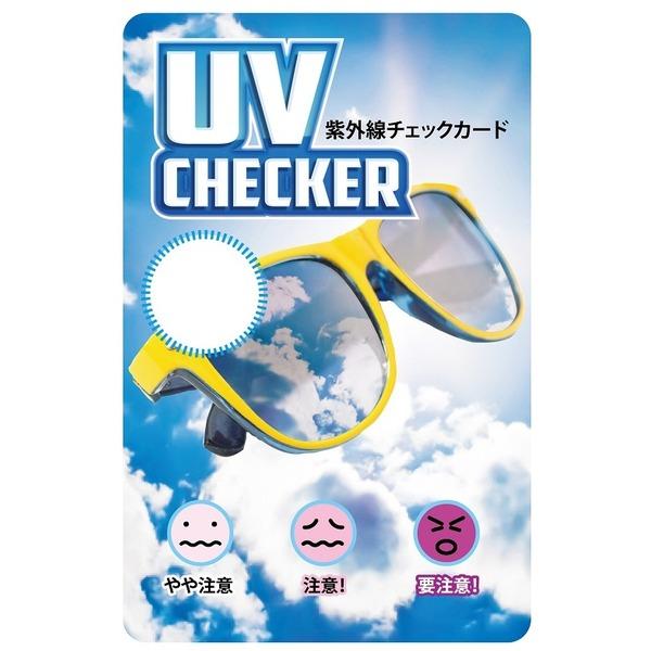 ダイエット・健康 紫外線チェックカード・UV6 【100枚セット】