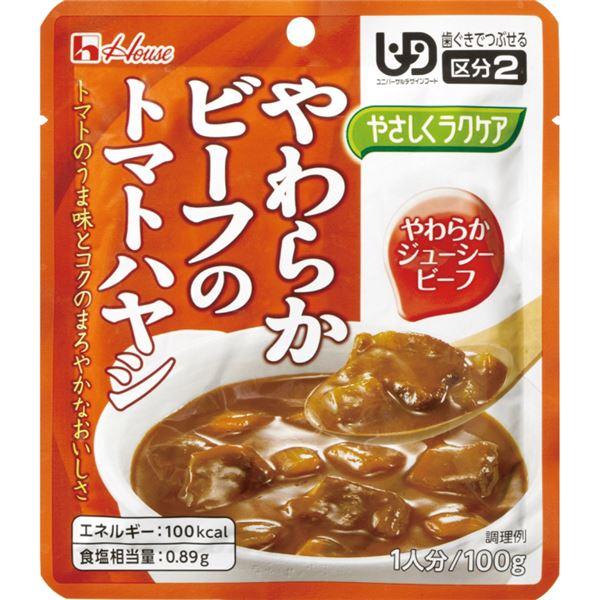 (まとめ)ハウス食品 介護食 介護食 トマトハヤシ やさしくラクケア(2)やわらかビーフ トマトハヤシ 1個 1個 84563【×80セット】, e-desho:2050da7e --- officewill.xsrv.jp