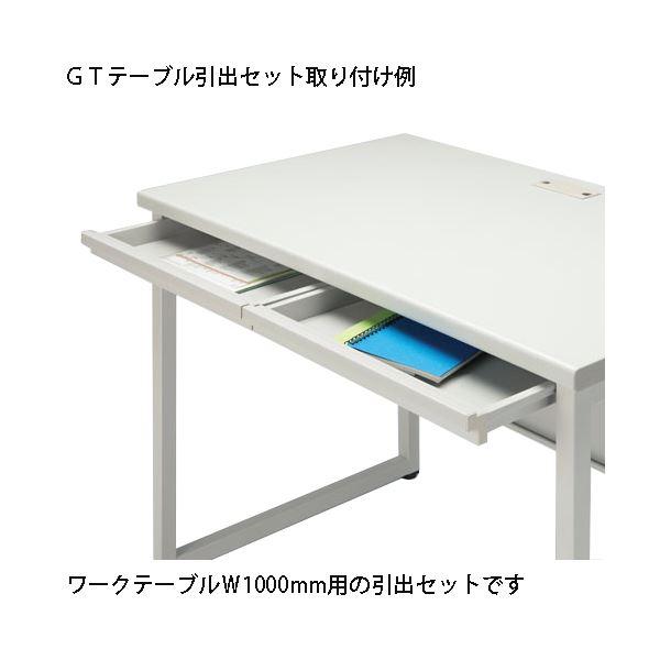 生活用品・インテリア・雑貨 引出セット GT-1000HS GT机用