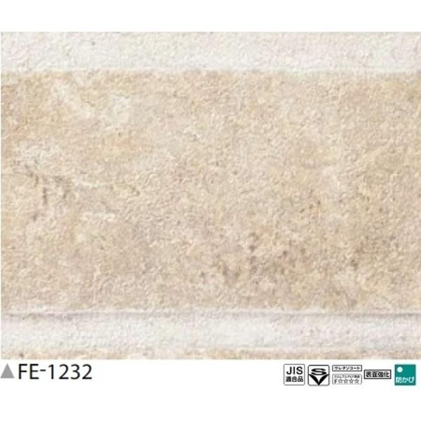 レンガ調 のり無し壁紙 FE-1232 93cm巾 20m巻