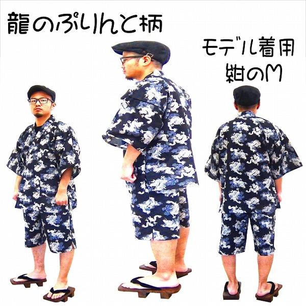 レディースファッション 和服 和装小物 関連 龍総柄甚平紺L