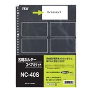 ファイル・バインダー クリアケース・クリアファイル 関連 (業務用100セット) テージー 名刺スペアポケット NC-40S 10枚 【×100セット】