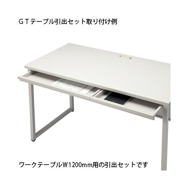 生活用品・インテリア・雑貨 引出セット GT-1200HS GT机用