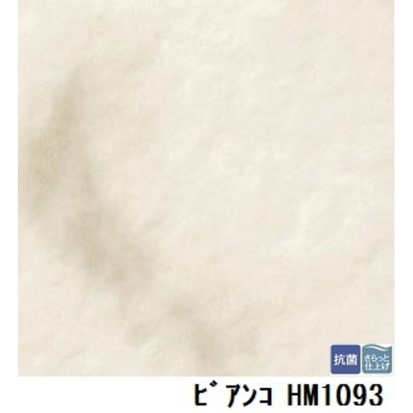 インテリア・寝具・収納 関連 サンゲツ 住宅用クッションフロア ビアンコ 品番HM-1093 サイズ 180cm巾×5m