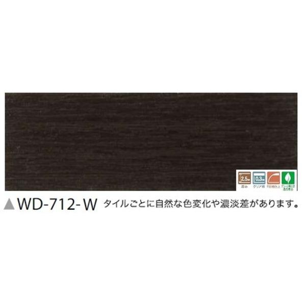 フローリング調 ウッドタイル スピンオーク 24枚セット WD-712-W
