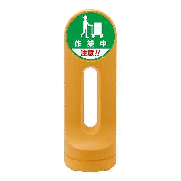 【薬用入浴剤 招福の湯 付き】 日用雑貨 スタンドサイン 作業中 注意!! RSS125R-10 ■カラー:イエロー【代引不可】