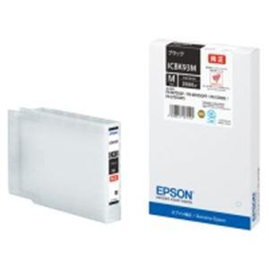 パソコン・周辺機器 (業務用5セット) EPSON(エプソン) インクカートリッジ ICBK93M ブラック 【×5セット】