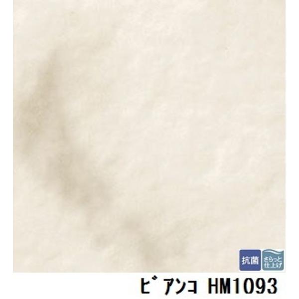 インテリア・寝具・収納 関連 サンゲツ 住宅用クッションフロア ビアンコ 品番HM-1093 サイズ 180cm巾×7m