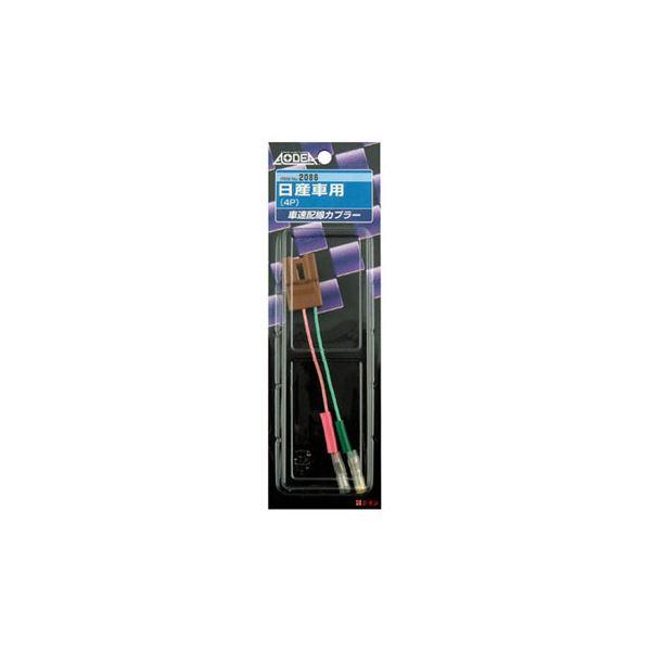 バイク用品 メンテナンス用品 関連 (まとめ) 車速配線カプラー 2086 【×10セット】