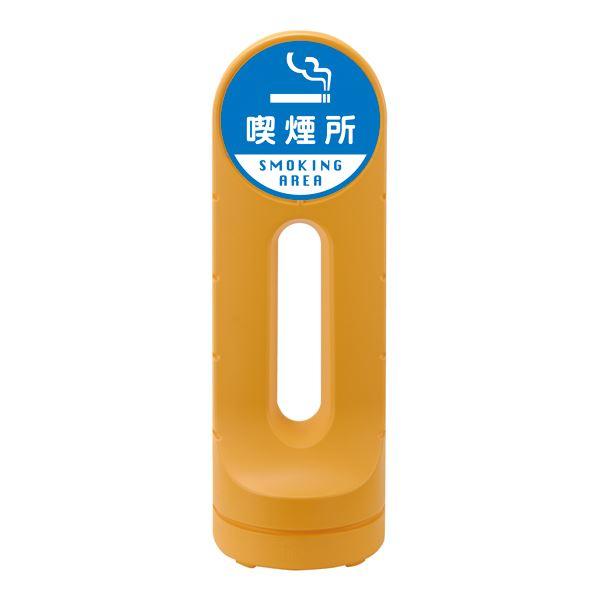 【洗顔用泡立てネット 付き】 生活 雑貨 通販 スタンドサイン 喫煙所 SMOKING AREA RSS125R-11 ■カラー:イエロー【代引不可】