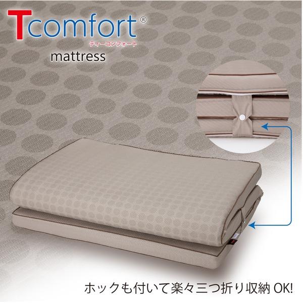 生活日用品 TEIJIN(テイジン) Tcomfort 3つ折りマットレス ダブル ゴールド 厚さ5cm